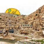 روستا اورامان